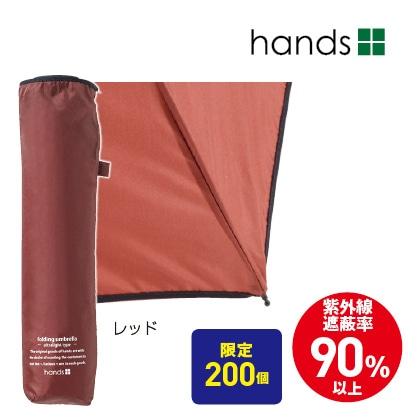 hands+ 軽量折りたたみ傘50cm(レッド)