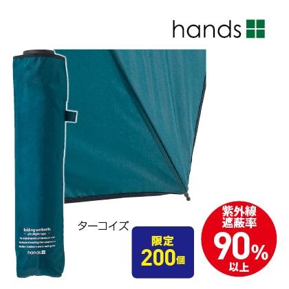 hands+ 軽量折りたたみ傘50cm(ターコイズ)