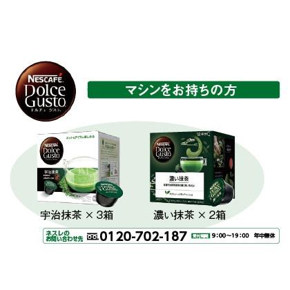 スペシャル抹茶セット