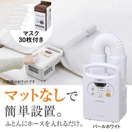 ふとん乾燥機(マスク30枚付き) パールホワイト