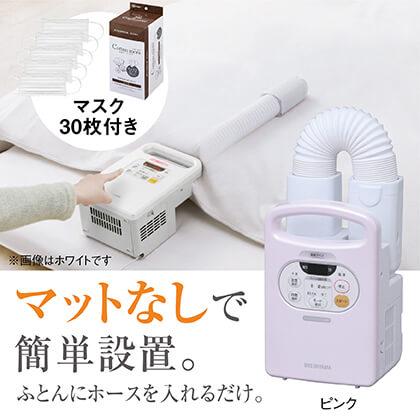ふとん乾燥機(マスク30枚付き) ピンク