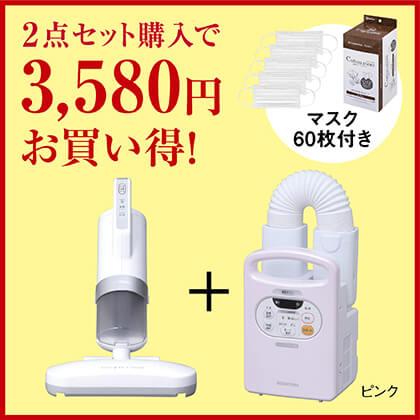 ふとんクリーナー+ふとん乾燥機セット(マスク60枚付き) ピンク