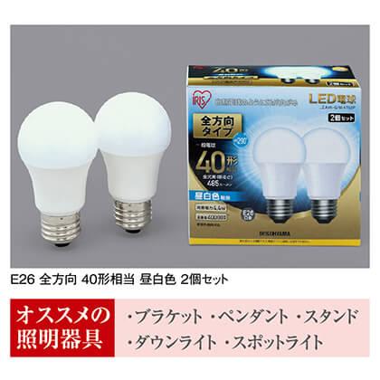 LED電球 E26 全方向 40形相当 昼白色 2個セット