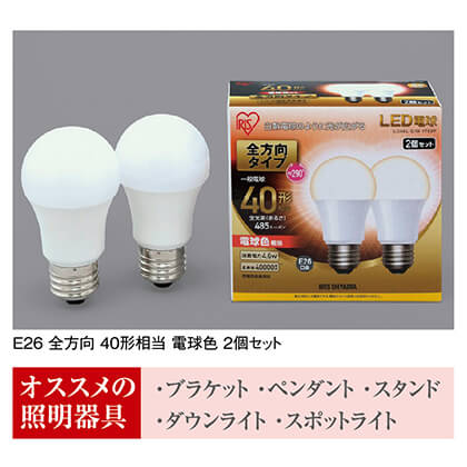 LED電球 E26 全方向 40形相当 電球色 2個セット