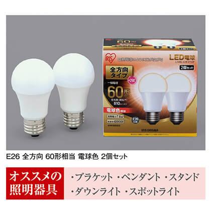 LED電球 E26 全方向 60形相当 電球色 2個セット