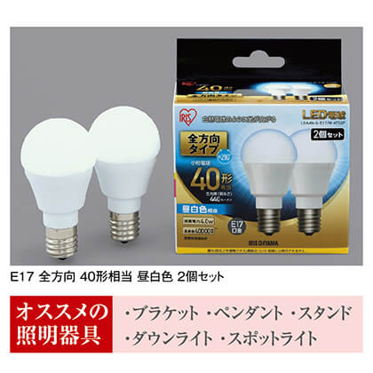 LED電球 E17 全方向 40形相当 昼白色 2個セット