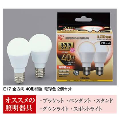 LED電球 E17 全方向 40形相当 電球色 2個セット