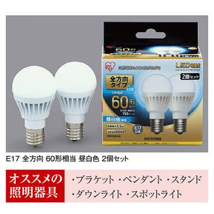LED電球 E17 全方向 60形相当 昼白色 2個セット