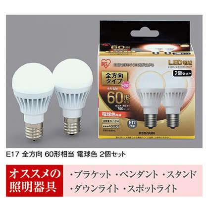 LED電球 E17 全方向 60形相当 電球色 2個セット