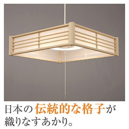 LED和風ペンダントライト 8畳