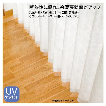 遮熱ミラーレースカーテン 2枚組 100×198cm