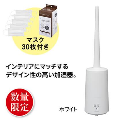 超音波式加湿器チムニー型(マスク30枚付き) ホワイト