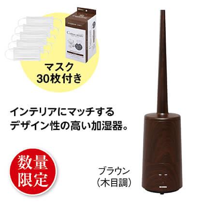 超音波式加湿器チムニー型(マスク30枚付き) ブラウン(木目調)
