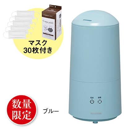 超音波式加湿器 (マスク30枚付き) ブルー