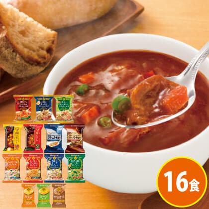 アマノセレクト14種類16食 洋食セット