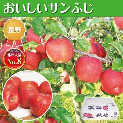 サンふじ家庭用 2.8kg
