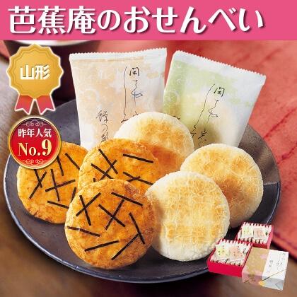 山寺焼 煎餅 3箱