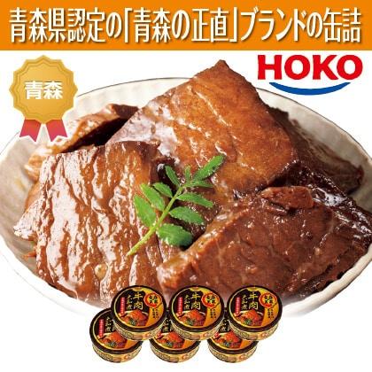 青森の正直 牛肉大和煮セット