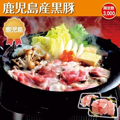 鹿児島産黒豚すき焼き(切り落とし)