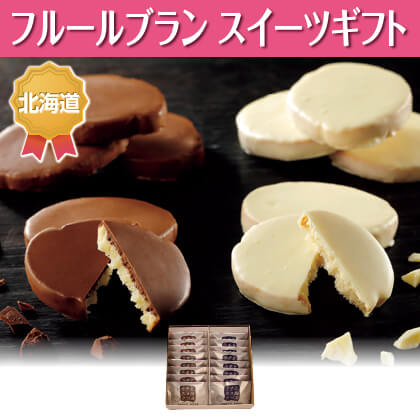 北海道チョコラスク2種詰合せ(16枚)