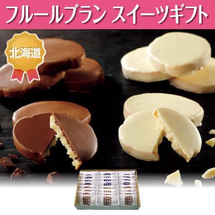 北海道チョコラスク2種詰合せ(24枚)