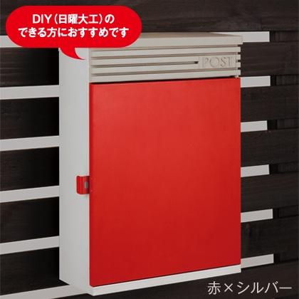 大型郵便対応ポスト「住宅用郵便ポスト」(赤×シルバー)