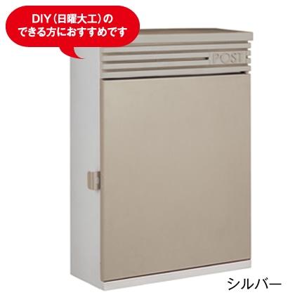 大型郵便対応ポスト「住宅用郵便ポスト」(シルバー)