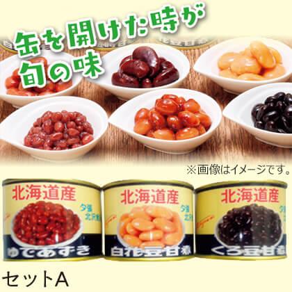 北海道煮豆缶詰セットA