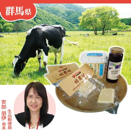 東毛酪農厳選乳製品セット