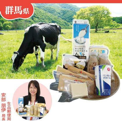 東毛酪農特選乳製品セット