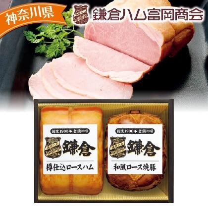 鎌倉ハム富岡商会ギフトセット KAS−520