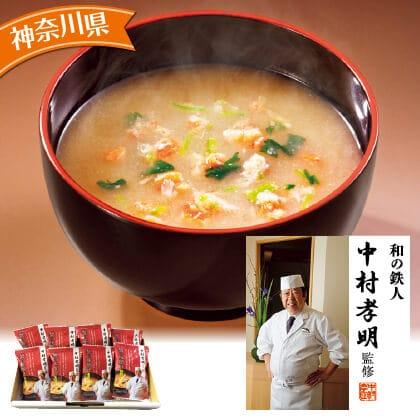 中村孝明 蟹の味噌汁
