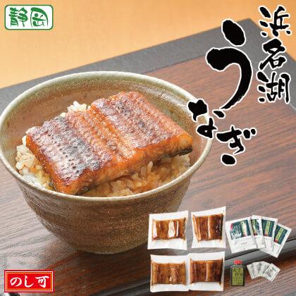 浜名湖うなぎ蒲焼(小丼用4食入)