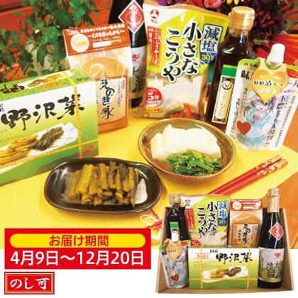 調味料と伝統食セット