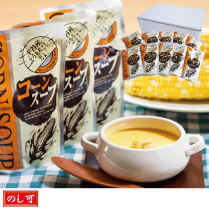 平谷産コーンスープ A