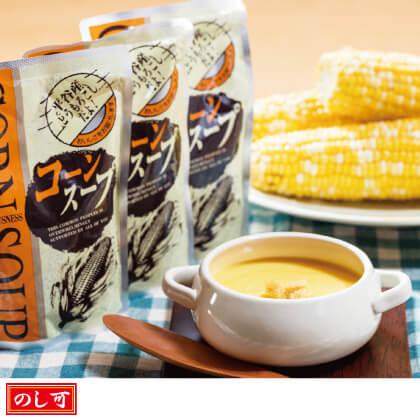 平谷産コーンスープ B