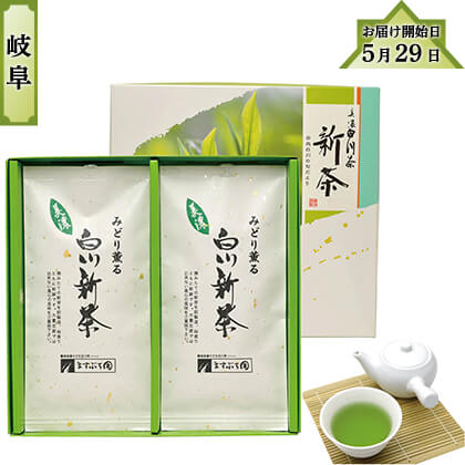 白川新茶A