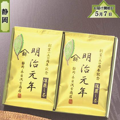 静岡新茶「明治元年」A
