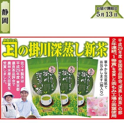 かねじょうの深蒸し新茶3袋セット