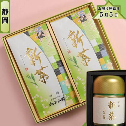 静岡・小山園の新茶