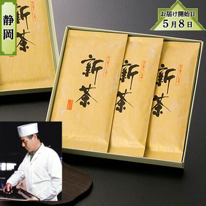 「がんこ職人(R)」おすすめの新茶3袋セット