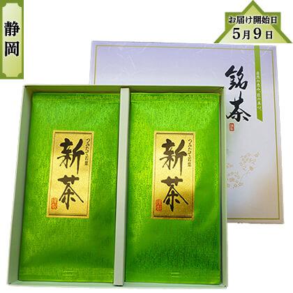静岡新茶B