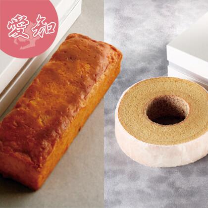 オレンジケーキ&バウムクーヘン