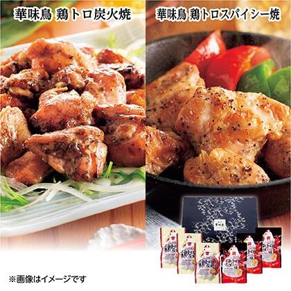 華味鳥 鶏トロ炭火焼・スパイシー焼セット