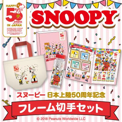 スヌーピー日本上陸50周年記念フレーム切手セット