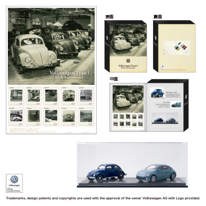 フォルクスワーゲンType 1 65周年記念フレーム切手セット