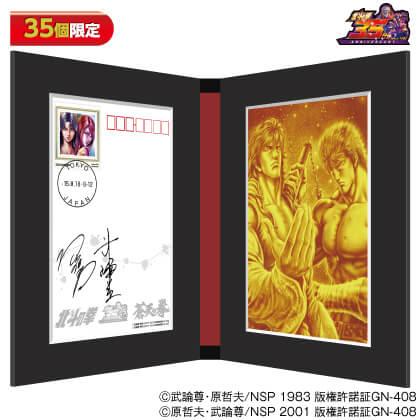 『蒼天の拳』アニメ化記念 直筆サイン入り純金ポストカード