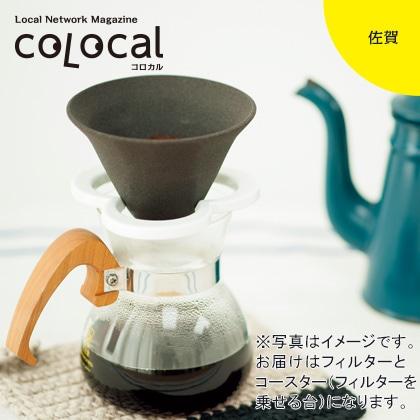 コーヒーフィルターカフェハット
