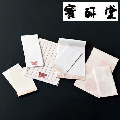 [宝研堂] 封筒・便箋セット