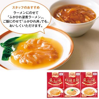 [石渡商店]ふかひれ姿煮とスープセット